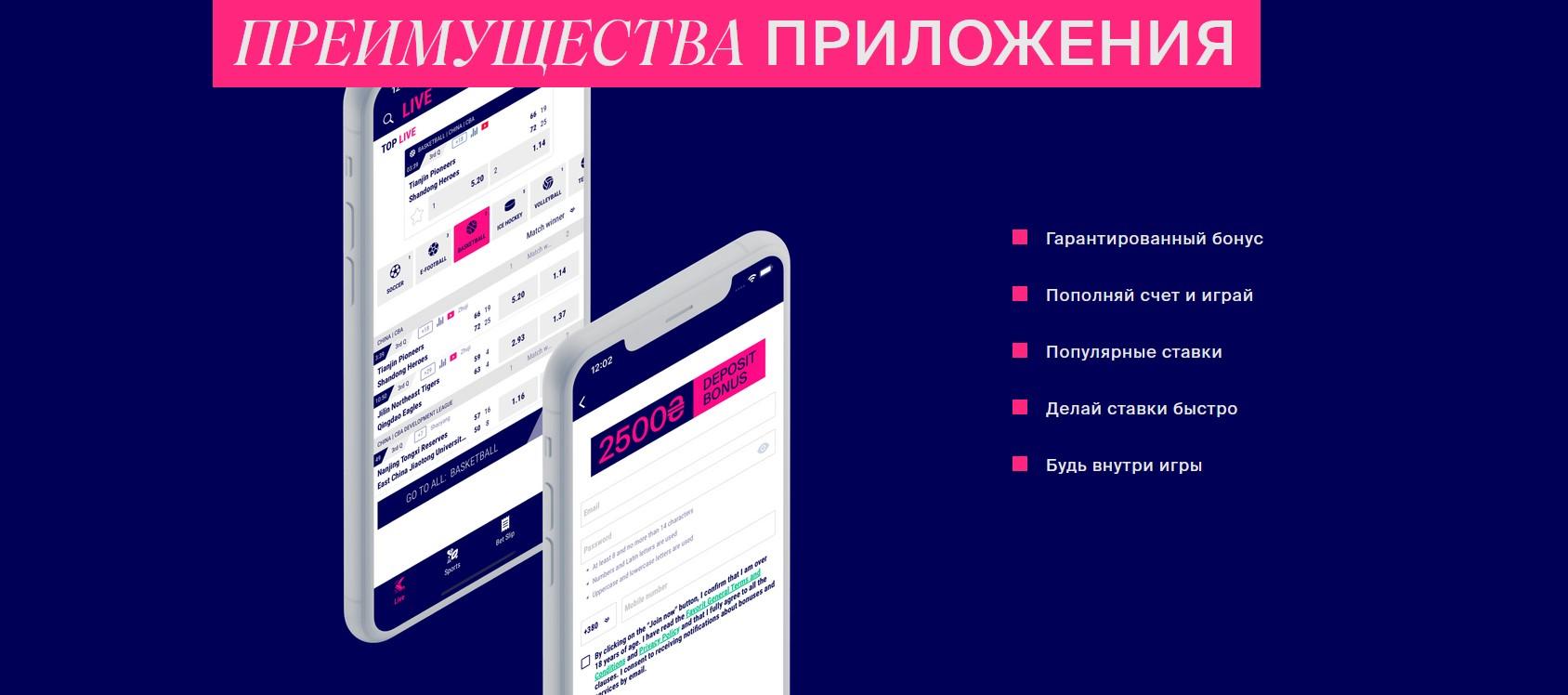 мобильное приложение Фавбет