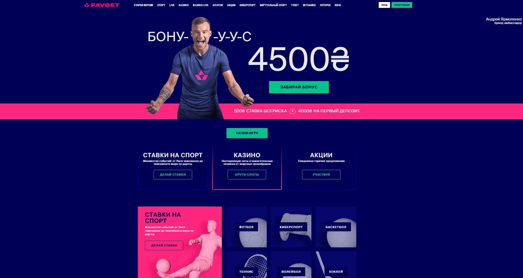 официальный сайт Фаворит Спорт